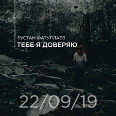 22-09-2019 — Тебе я доверяю