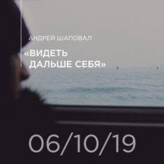 06-10-19 — Видеть дальше себя