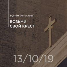 13-10-2019 — Возьми свой крест