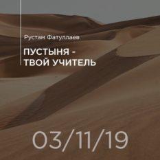 03-11-2019 — Пустыня – твой учитель