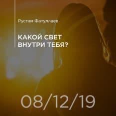 08-12-2019 — Какой свет внутри тебя?