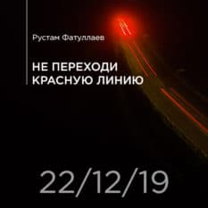 22-12-2019 — Не переходи красную линию