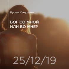 25-12-2019 — Бог со мной или во мне?