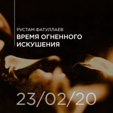 23-02-2020 — Время огненного искушения
