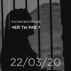 22-03-2020 — Чей ты раб?