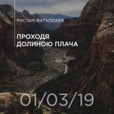 01-03-2020 — Проходя долиною плача