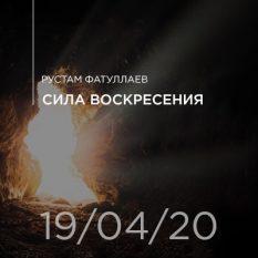 19-04-2020 — Сила воскресения