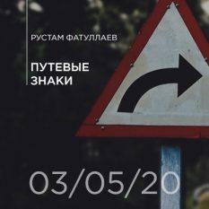 03-05-2020 — Путевые знаки