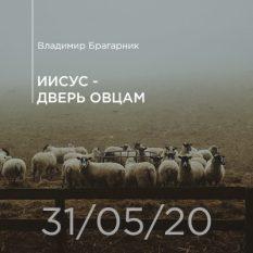 31-05-2020 — Иисус — дверь овцам