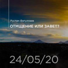 24-05-2020 — Не будь побежден злом