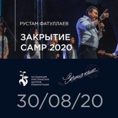 31-08-2020 — Закрытие СКИНИЯ САМР 2020