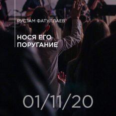 01-11-2020 — Нося Его поругание